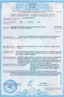 сертификат-Bentomat-Voltex-Resistex-2016-2017