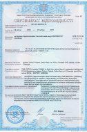 Сертификат Redstop